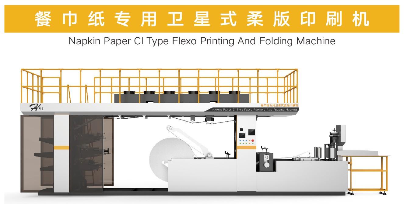 餐巾纸专用卫星式柔版印刷机.jpg